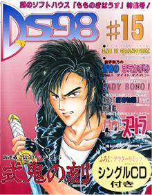 Disc Station 98 #15