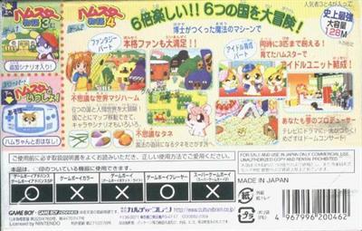 Hamster Monogatari 3EX 4 Special - Box - Back