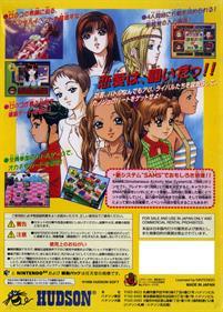 Getter Love!!: Cho Renai Party Game Tanjou - Box - Back