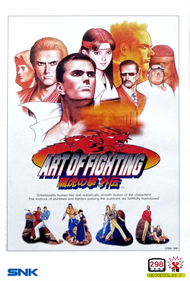 Art of Fighting 3: The Path of the Warrior