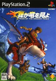Waga Ryuu o Miyo: Pride of the Dragon Peace