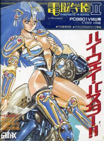 Dennou Gakuen II: Highway Buster!!