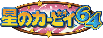 Kirby 64: The Crystal Shards - Clear Logo