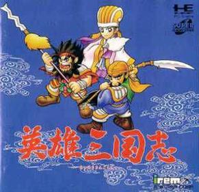 Eiyuu San Goku Shi