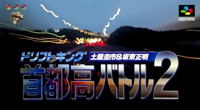 Drift King Shutokou Battle 2: Tsuchiya Keiichi & Bandou Masaaki