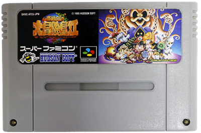 Super Adventure Island II - Cart - Front