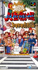 Daibakushou Jinsei Gekijou: DokiDoki Seishun Hen