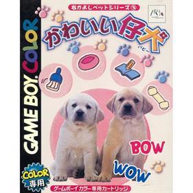 Nakayoshi Pet Series 3: Kawaii Koinu