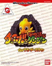 Chocobo no Fushigi na Dungeon for WonderSwan
