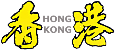 Famimaga Disk Vol. 1: Hong Kong - Clear Logo
