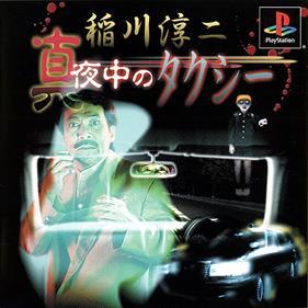 Inagawa Junji: Mayonaka no Taxi