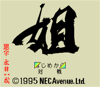 Ane-san - Screenshot - Game Title