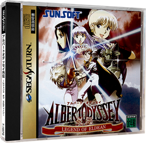 Albert Odyssey: Legend of Eldean - Box - 3D