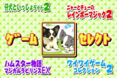 2001: Kawaii Pet Game Gallery 2 - Screenshot - Game Select