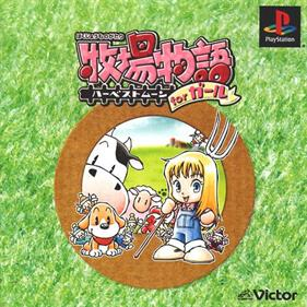 Bokujou Monogatari: Harvest Moon for Girl