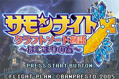 Summon Night: Craft Sword Monogatari: Hajimari no Ishi - Screenshot - Game Title