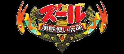 Zool: Maju Tsukai Densetsu - Clear Logo