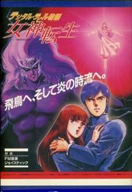 Digital Devil Monogatari: Megami Tensei