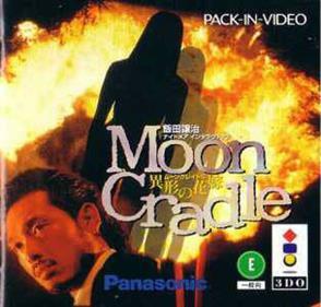 Iida Joji Nightmare Interactive: Moon Cradle-Igyou no Hanayome