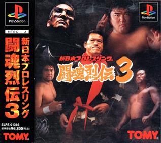 Shin Nihon Pro Wrestling: Toukon Retsuden 3