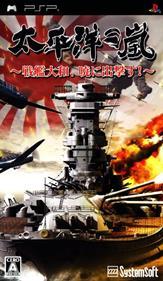 Taiheiyou no Arashi: Senkan Yamato, Akatsuki ni Shutsugekisu