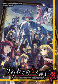 Umineko: When They Cry: Answer Arcs