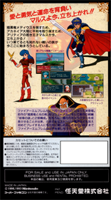 Fire Emblem: Monshou no Nazo - Box - Back