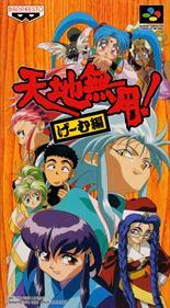 Tenchi Muyou!: Game Hen