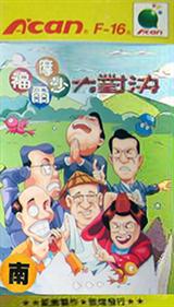 Formosa Dà Duìjué