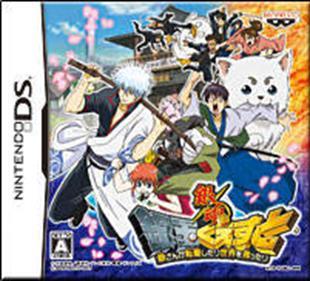 Gintama: Gintama Quest: Gin-san ga Tenshoku shitari Sekai o Sukuttari