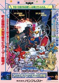 SD Gundam Psycho Salamander no Kyoui