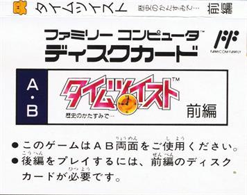 Time Twist: Rekishi no Katasumi de... - Zenpen - Box - Back