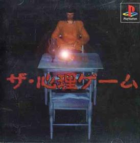 The Shinri Game