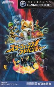 Star Fox Adventures - Advertisement Flyer - Front