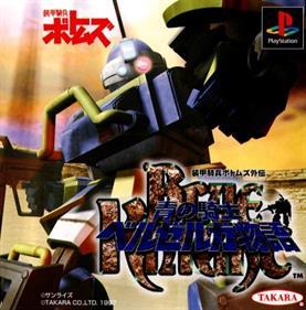 Soukou Kihei Votoms Gaiden - Blue Knight Berserga Story