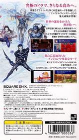 Final Fantasy II - Box - Back