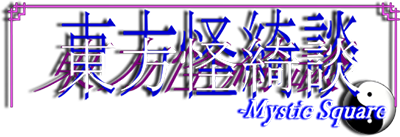 Touhou Kaikidan ~ Mystic Square - Clear Logo