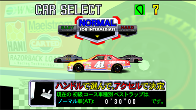 Daytona USA 2: Battle on the Edge - Screenshot - Game Select