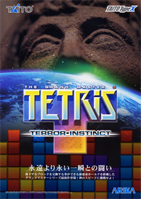 Tetris: The Grand Master 3 Terror Instinct