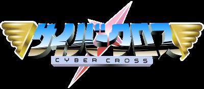 Busou Keiji: Cyber Cross - Clear Logo