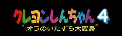 Crayon Shin-chan 4: Ora no Itazura Dai Henshin - Clear Logo
