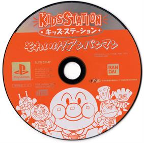 Kids Station: Soreike! Anpanman - Disc