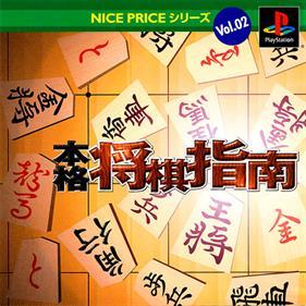 Nice Price Series Vol. 02: Honkaku Shougi Shinan