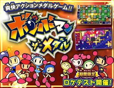 Bomberman: The Medal