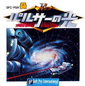 Pulsar no Hikari: Space Wars Simulation