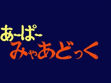 Aapaa MyaaDock - Screenshot - Game Title