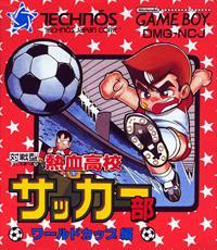 Nekketsu Koukou Soccer Bu: World Cup Hen