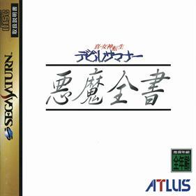 Shin Megami Tensei Devil Summoner: Akuma Zensho