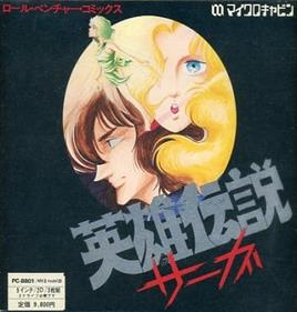 Eiyuu Densetsu Saga