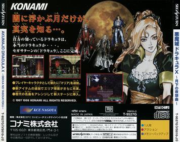 Akumajou Dracula X: Gekka no Yasoukyoku - Box - Back